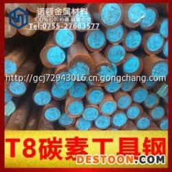 供应T8工具钢 T8碳素工具钢 优T8碳素工具钢圆钢