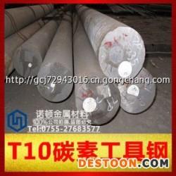 供应T10碳素工具钢