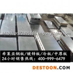大量现货合金板+容器板+锅炉板+10CrMo910合金钢板+19Mn6容器板