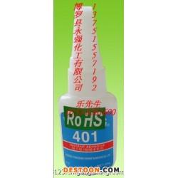 401胶水/401瞬干胶/401瞬间接着剂