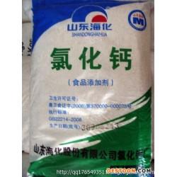 供应海化二水片状氯化钙74%。海化集团产片销售处。