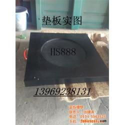 汝州市泵车垫板,原厂正品,商砼泵车垫板