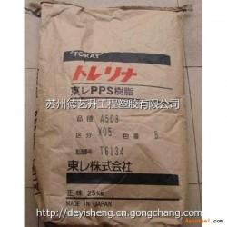 高阻燃 PPS日本东丽A504X95高流动 高耐温PPS