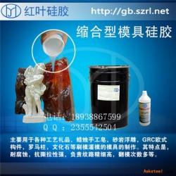 供应耐高温的红叶HY635树脂工艺品模具硅胶