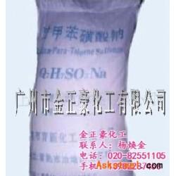 甘肃对甲苯磺酸钠|对甲苯磺酸钠金正豪|对甲苯磺酸钠超低价