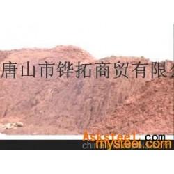 亚虎国际pt客户端_长期供应铁矿粉(纽曼粉、麦克粉)