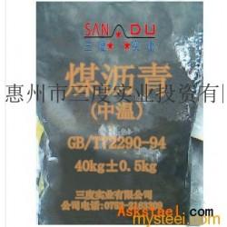 煤沥青(中温)-三度实业