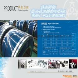 亚博国际娱乐平台_全硬SUS301不锈钢带