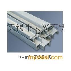 304槽钢/角钢供应图片