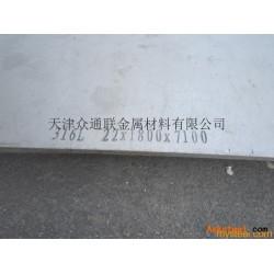 热轧316L不锈钢板