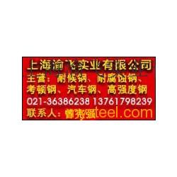 供应集装箱板耐候钢耐酸钢汽车大梁钢图片