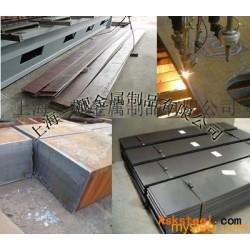 加工钢材 上海钢材加工有限公司