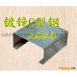 泛华专业生产镀锌c型钢的厂家