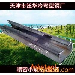 15332053336精密小规格c型钢的厂家