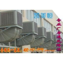 昆山凯美恒电子厂通风降温设备