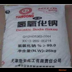 批发天工牌-工业级-氢氧化钠 片碱99、96