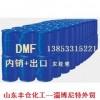 DMF 批发价格