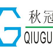 上海秋冠实业有限公司(上海总部)
