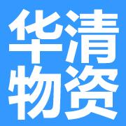 四川省华清物资有限责任公司