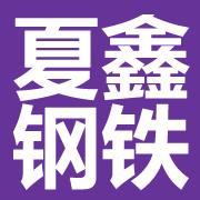 成都夏鑫钢铁有限公司