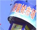 上海磚橋鋼材市場