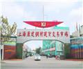上海康建钢材市场