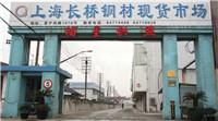 上海长桥钢材市场