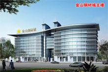 上海金山钢材城