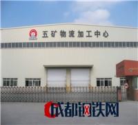 天津五矿钢材交易市场