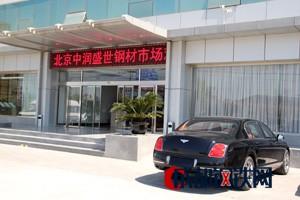 北京中潤盛世鋼材市場