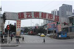重慶綠云鋼材市場