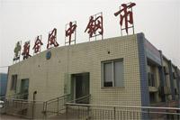 重慶新合鳳中鋼材市場
