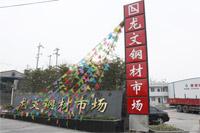 重慶龍文鋼材市場