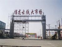 哈尔滨禧龙钢材大市场