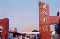内蒙古赤峰同兴市场