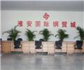 淮安國際鋼貿城