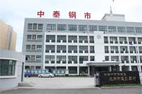 南京中泰鋼材市場