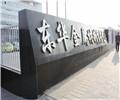 南京東華金屬材料貿易中心