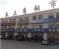 蘇州長三角鋼材市場