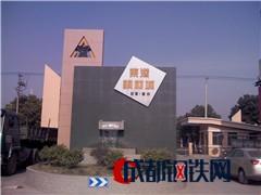 蘇州東港鋼材城