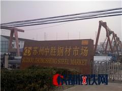 蘇州中勝鋼材市場