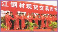 扬州扬子江钢材交易市场