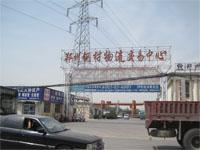 鄭州鋼材物流交易中心