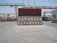 郑州金马钢材物流市场