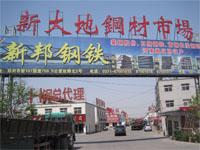 郑州新大地钢材市场