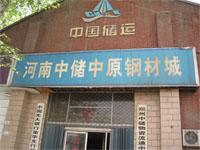 河南中储中原钢材城