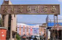 云南省钢材市场