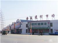 海城建材大市场