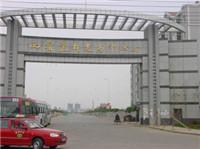 沈阳西窑建材交易中心