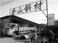 沈阳金山钢材市场